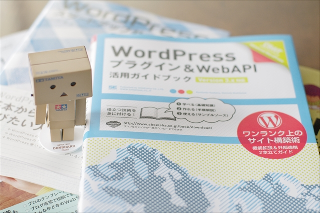 WordPress 挑戦にまつわる秘話(または悲話)