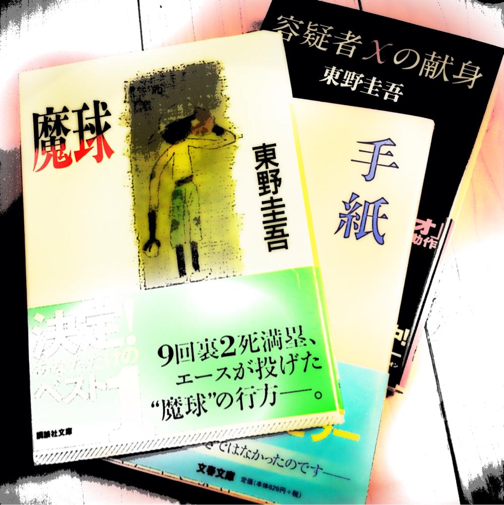 東野圭吾作品ベスト3 (別称:オレが守るぜ三部作)