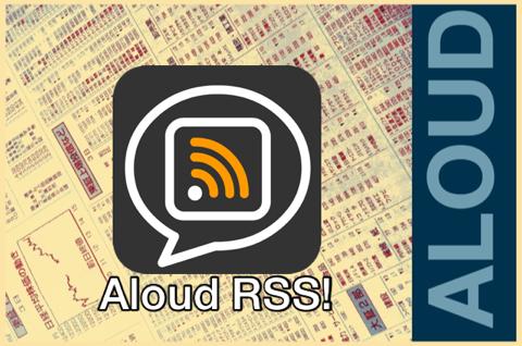 ニュースの朗読者【Aloud RSS】