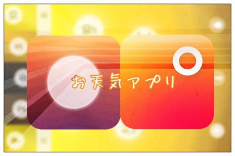 【天気アプリ】シワタネホってスペルむずかしい