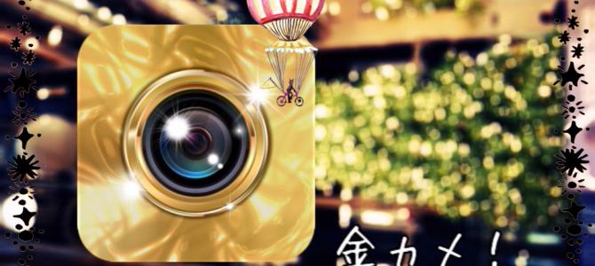 ミダス王になれる黄金アプリ