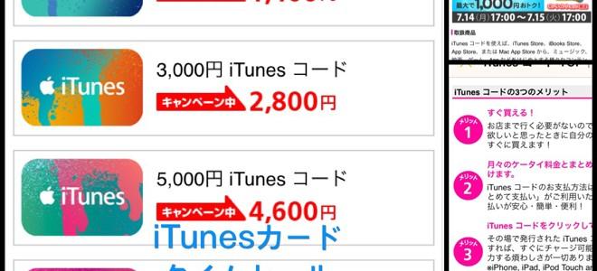 善は急げ!iTunesコード 10%割引なう