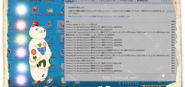 Windows Update そーてりぶる