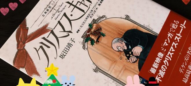 クリスマス・キャロル 坂田靖子