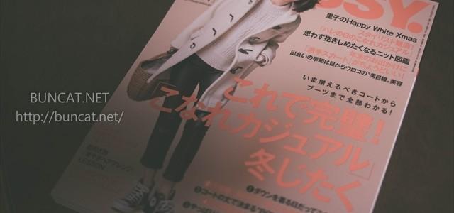CLASSY 2015年01月号 鉄オタ編