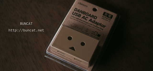 ダンボー USB AC アダプター