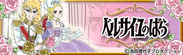 ENSOKU ベルばら モーションコミック