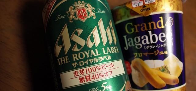Asahi THE ROYAL LABEL