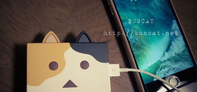 にゃんぼーミケちゃんモバイルバッテリー