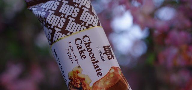 セブン限定 Tops監修チョコレートケーキアイス