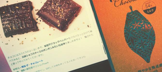青のチョコレート