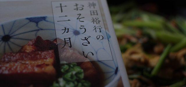 神田裕行のおそうざい十二ヶ月